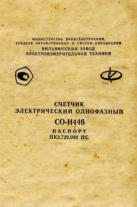 Счетчик СО-И446 Паспорт копия